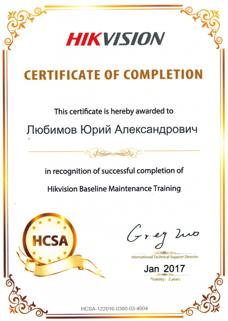 Certificate_of_completion_Hikvision.jpg