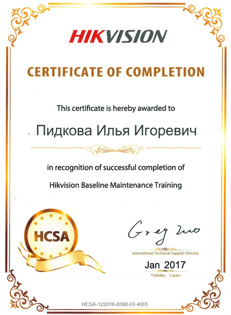 Certificate_of_completion_Hikvision(2).jpg